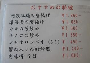 長江柳迫店