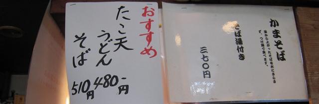 テ打ウドン榮吉