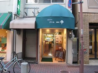 グリル一平元町店