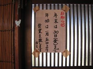 テ打ウドン 榮吉