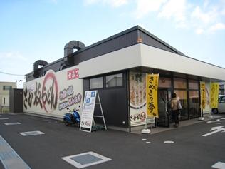 さか枝うどん春日店