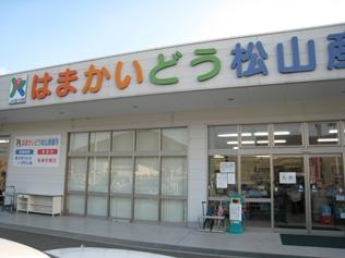 はまかいどう松山産直店