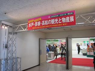 水戸・彦根・高松の観光と物産展
