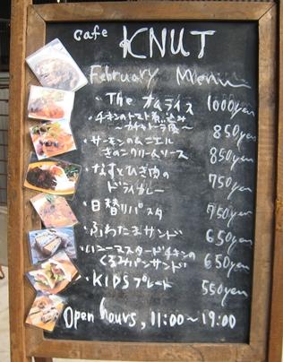 Cafe KNUT