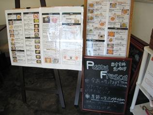 カフェパスタ アルボーレ塩屋町店