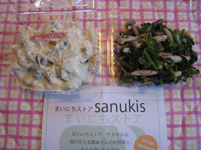まいにちストア sanukis