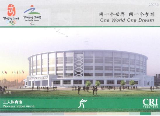 CRI QSLWorker's Indoor Arena