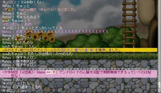 Maple111025_182404.jpg