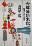 永岡慶之助  『会津藩始末記』
