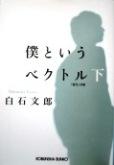 白石文郎  『僕というベクトル』(上下)