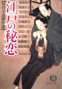 大野由美子編  『江戸の悲恋』