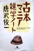 唐沢俊一  『古本マニア雑学ノート』  幻冬舎文庫