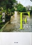 鷺沢萌  『F 落第生』  角川文庫