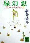 新井素子  『緑幻想』
