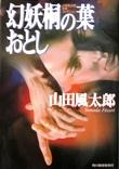 山田風太郎  『幻妖桐の葉おとし』  ハルキ文庫