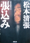 松本清張  『張込み』