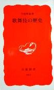 今尾哲也  『歌舞伎の歴史』