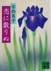 安西篤子  『恋に散りぬ』