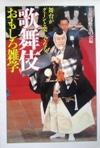 天井桟敷友の会  『歌舞伎おもしろ雑学』
