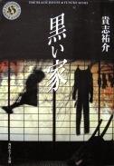 貴志祐介  『黒い家』