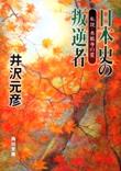 井沢元彦  『日本史の叛逆者 私説・本能寺の変』  角川文庫