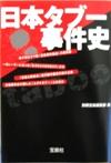 別冊宝島編集部編  『日本タブー事件史』