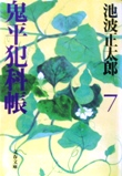 池波正太郎  『鬼平犯科帖7』