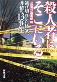 新潮45編集部編  『殺人者はそこにいる』