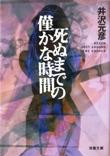 井沢元彦  『死ぬまでの僅かな時間』  双葉文庫
