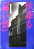 別冊宝島編集部編  『伝染る「怖い話」』