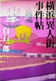 白石一郎  『横浜異人街事件帖』  文春文庫