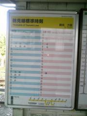 大川駅時刻表
