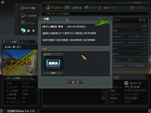 ScreenShot_848_convert_20110331083920.png