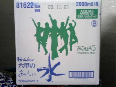 AQUA5ケースB
