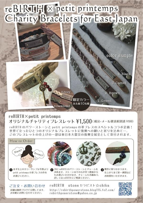 charity_bracelets1.jpg