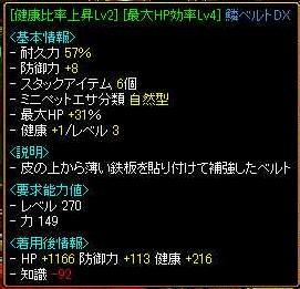RedStone 12.01.23[下2]