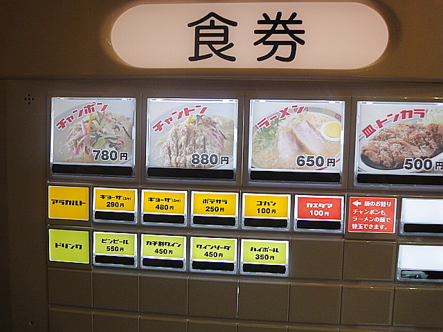 券売機@ハカタノチカラ
