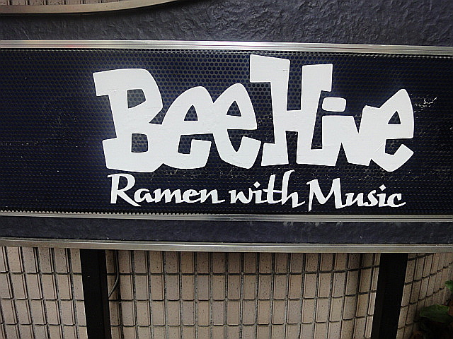 Fine Tuned Ramen with Music BEE HIVE@六本木