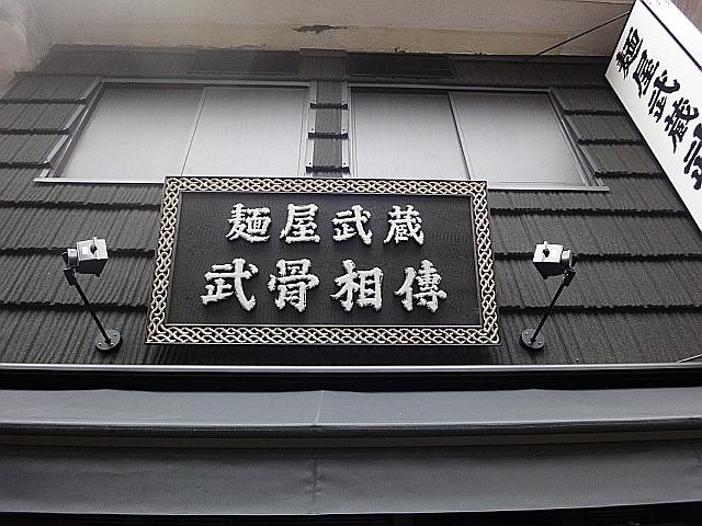 麺屋 武蔵 武骨相傳@上野