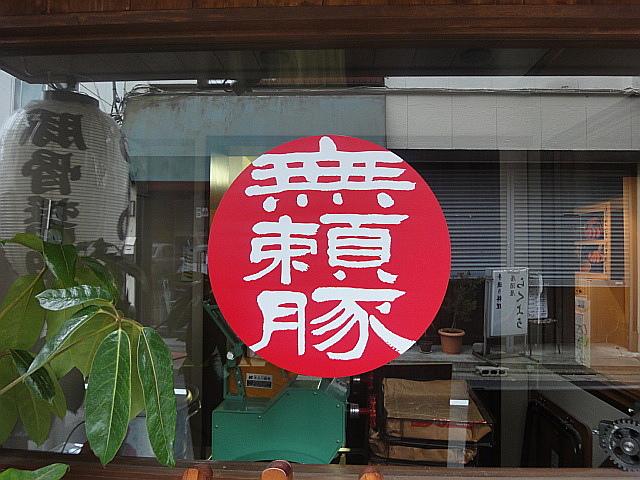 豚骨醤油 無頼豚@旗の台
