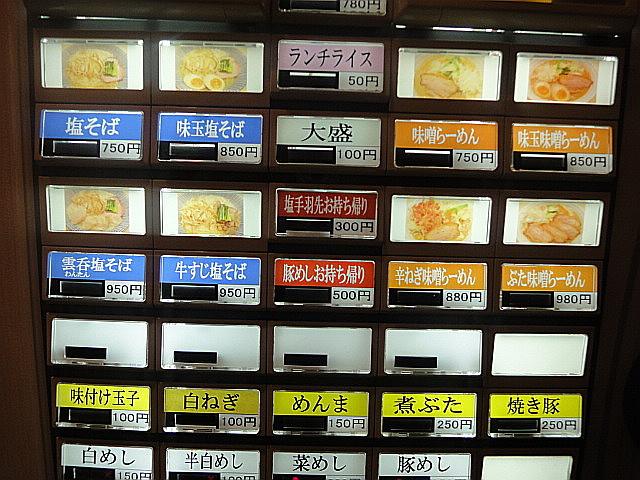 券売機@響 くろき
