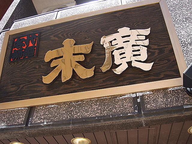 名代柳麺 末廣@上野広小路