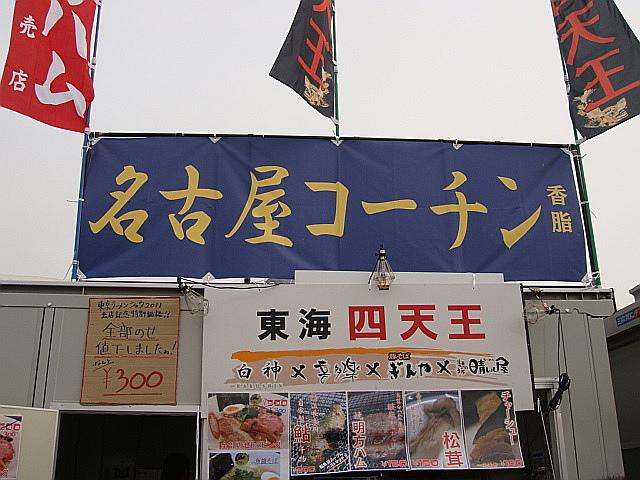 東海四天王名古屋コーチン@東京ラーメンショー