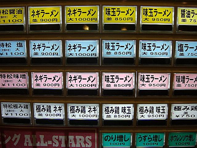 券売機@松壱家本店