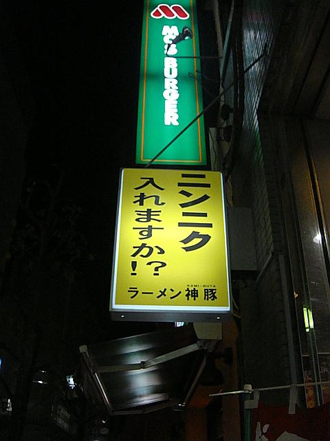 ラーメン 神豚@横須賀中央