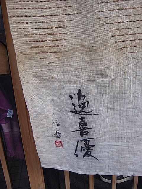 鮨 逸喜優@二子玉川