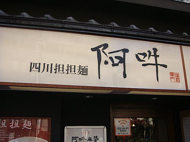 四川料理 阿吽@湯島
