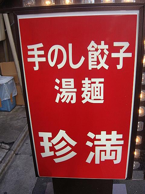 手のし餃子 湯麺 珍満@御徒町