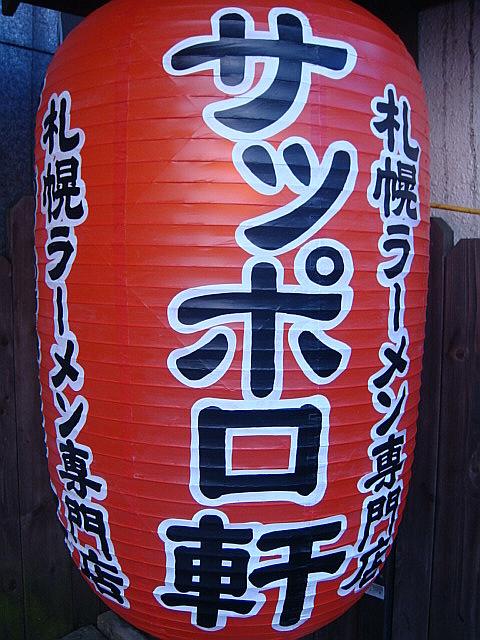 サツポロラーメン専門店 サッポロ軒@藤沢