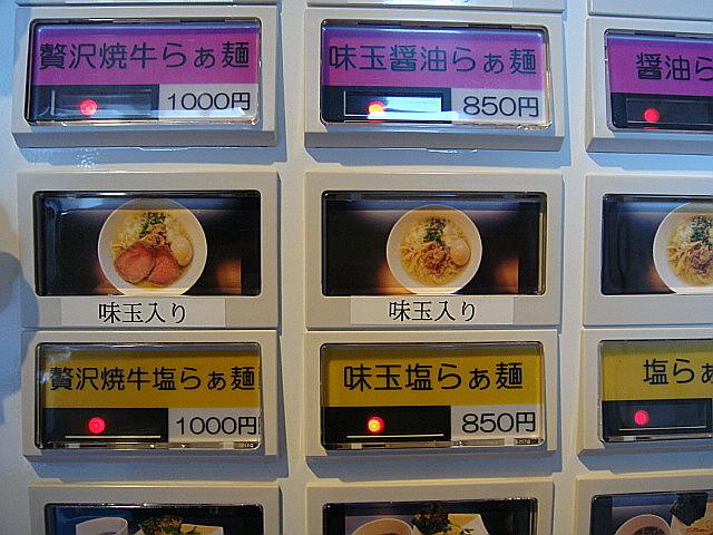 券売機@牛骨らぁ麺 マタドール